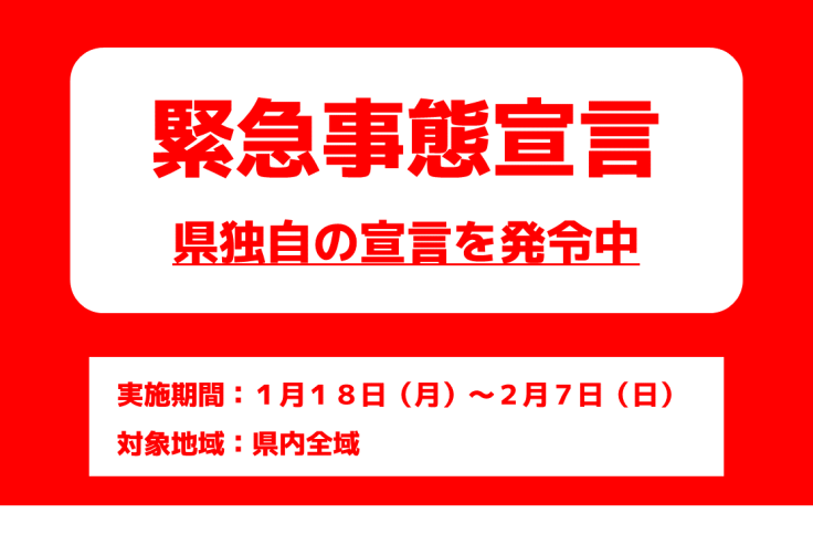 茨城 緊急 事態 宣言 いつまで 県独自の緊急事態宣言を解除しました(2月23日から)/茨城県