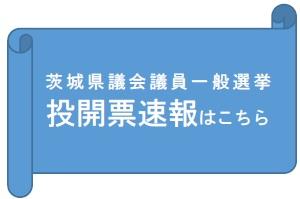県議選 各種情報/茨城県
