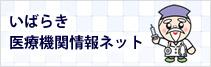 http://www.pref.ibaraki.jp/shared/templates/free/images/contents/cate_kurasu_bnr3.jpg